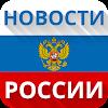 Новости России AllNews