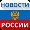 App Новости России AllNews apk for kindle fire