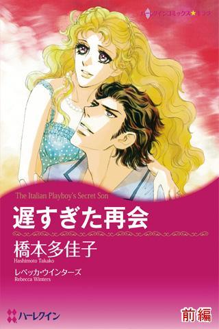 遅すぎた再会1(ハーレクイン)