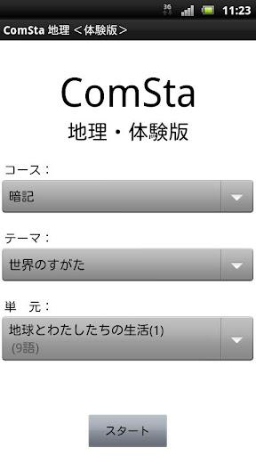 指尖記憶日語通(1):職場面試