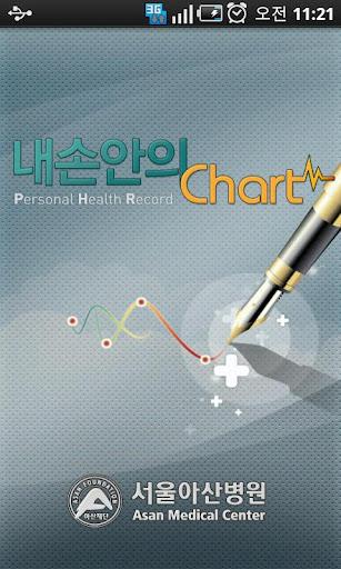내 손안의 차트 서울아산병원