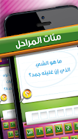 Screenshot of لعبة اللغز الخفي