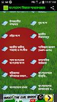 Screenshot of বাংলাদেশ বিষয়ক সাধারণজ্ঞান