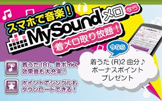 Screenshot of MySoundメロ~着メロ・着うた®・着信音・効果音~