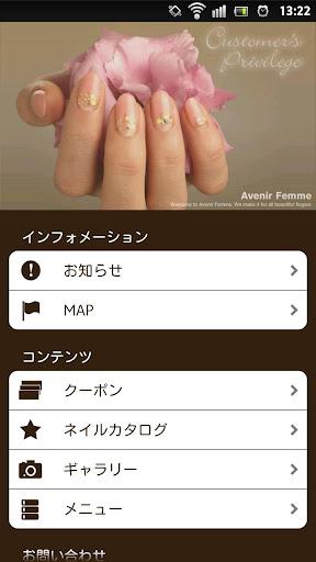 玩免費生活APP|下載横浜・綱島のネイルサロン Avenir Femme app不用錢|硬是要APP