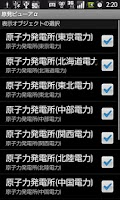 Screenshot of 原発ビューアα