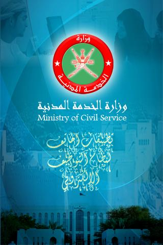 Ministry of Civil Service Oman