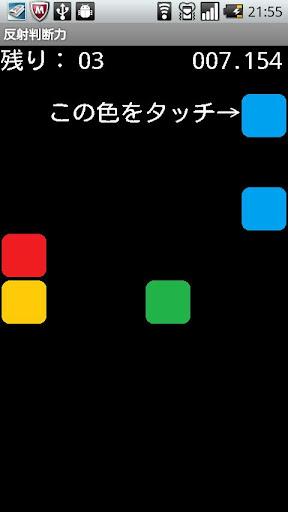 玩解謎App|Reflexes Judgment免費|APP試玩