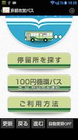 Screenshot of 京都市営バス