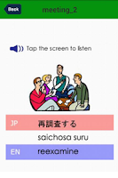 Screenshot of Business Japanese Talking