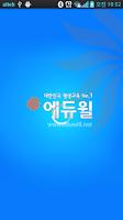 Screenshot of 시사, 시사상식, 일반상식 문제 - 에듀윌 시사상식