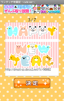 Screenshot of ワンタッチ年賀状2015 ~cute ver~