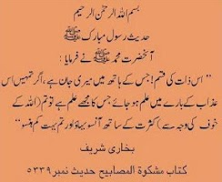 Screenshot of Hadees in Urdu
