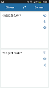 German Chinese Translator - screenshot
