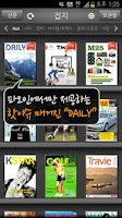 Screenshot of 파오인(태블릿PC)_국내 최대 잡지/신문 가판서비스