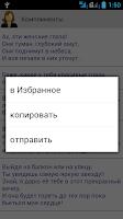 Screenshot of SMS: Знакомства и Любовь