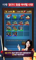 Screenshot of 큐업 for Kakao