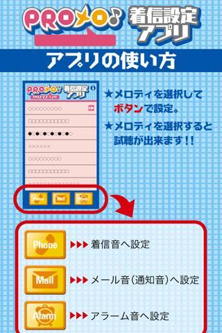 【免費音樂App】PROメロ♪コブクロ 着信設定アプリ-APP點子