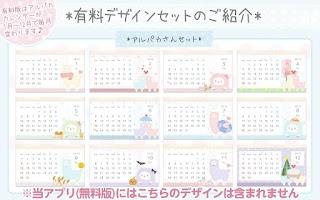 Screenshot of *アルパカさんカレンダーウィジェット* free