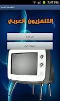 Screenshot of التلفزيون العربي