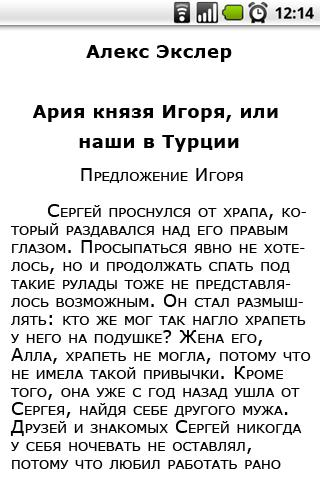 Алекс Экслер. Ария князя Игоря