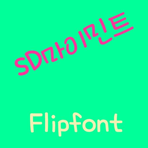 SDMymint Korean Flipfont LOGO-APP點子
