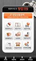 Screenshot of 창업119,가게,점포매물검색,프랜차이즈매물,부동산상가