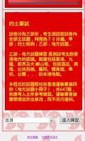 Screenshot of 香港的士筆試 - 地方試題練習