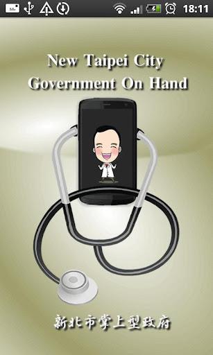 「醫療精靈」新北市掌上型政府