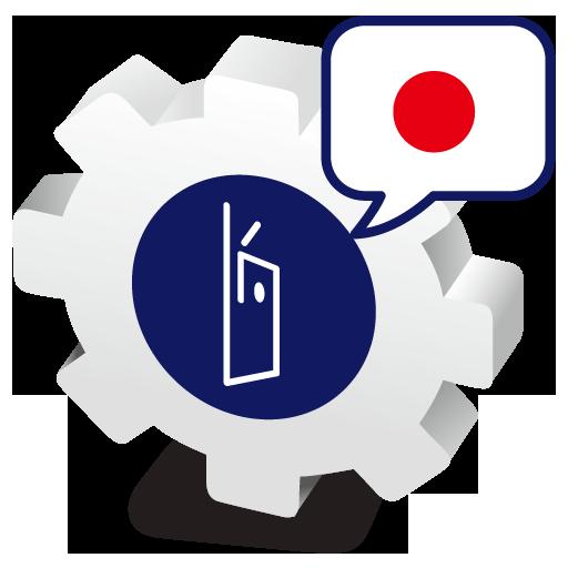 程式库与试用程式のNihon-go On! LOGO-記事Game