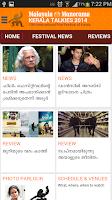 Screenshot of Kerala Talkies