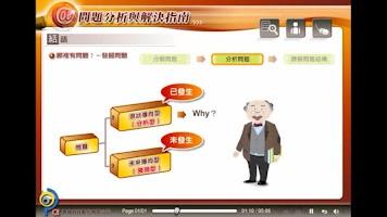 Screenshot of 問題分析與解決指南(下)