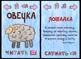 Screenshot of Детские стихи о животных - 2