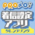 PROメロ♪ゲレンデソング着信設定アプリ icon