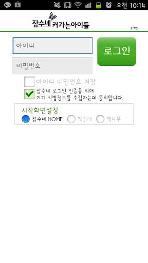 JamsuneApp