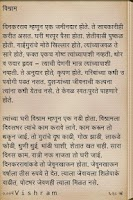 Screenshot of Marathi Book Vishram