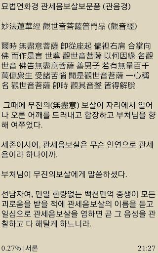 【免費書籍App】관세음보살보문품-APP點子
