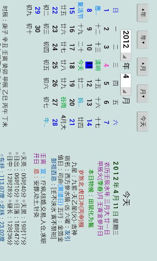 皇历(简体版)