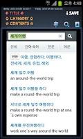 Screenshot of 영어 기적의 영어일기북 (영어일기패턴)