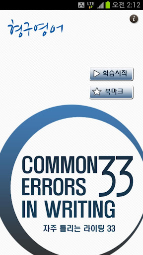 Common Errors 33 in Writing