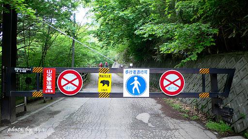 「一般車両進入禁止」のゲート