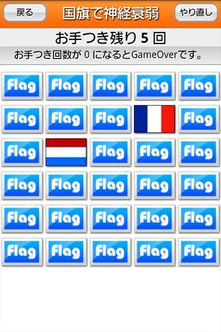 教育必備APP下載 The Flag Quiz 好玩app不花錢 綠色工廠好玩App