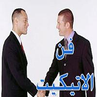 Screenshot of فن الاتيكيت