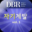 DBR 자기계발 Vol.1 icon