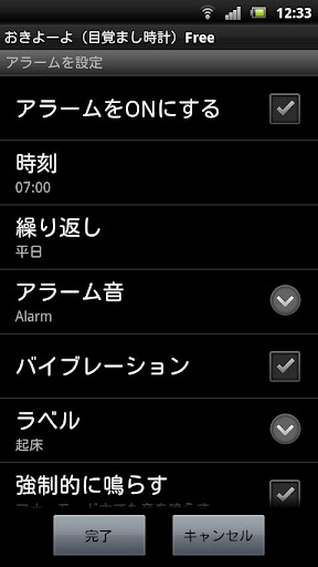 玩免費生活APP|下載Okiyoyo (Alarm Clock) Free app不用錢|硬是要APP