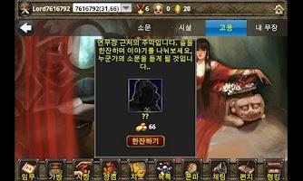 Screenshot of 손바닥 삼국지