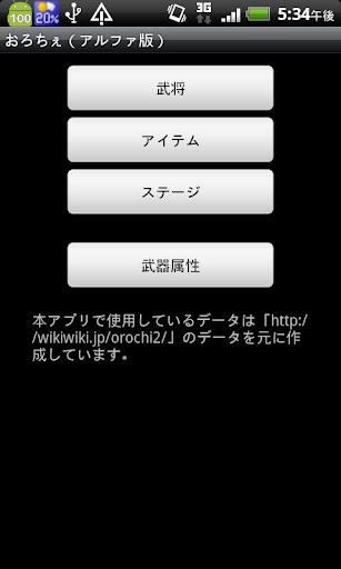 無双orochi2チェッカー(β版)