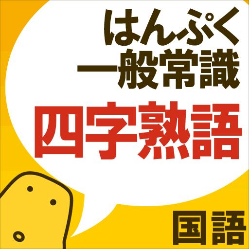 四字熟語クイズ - はんぷく一般常識シリーズ 教育 LOGO-阿達玩APP
