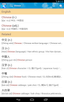 Screenshot of Chinese English Dictionary英漢字典