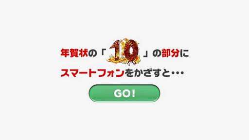 OAK AR年賀状 2012